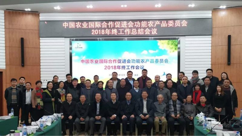 2018 Annual Working Conference of the Functional Agricultural Products Committee of CAPIAC