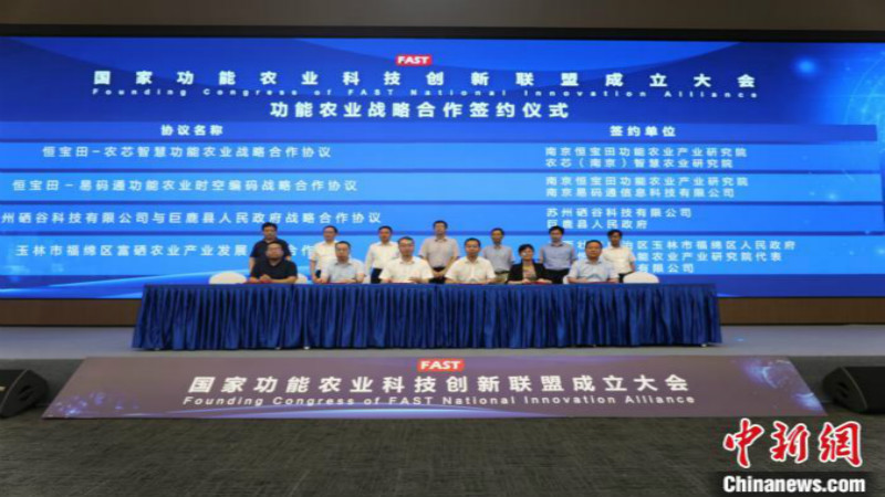 China Functional Agricultural Science & Technology Innovation Alliance was established today