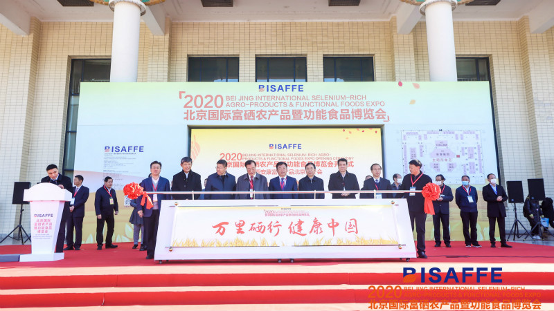 2020 Beijing International Selenium-rich Agro-products & Functional Foods Expo has been successfully concluded on October 22nd