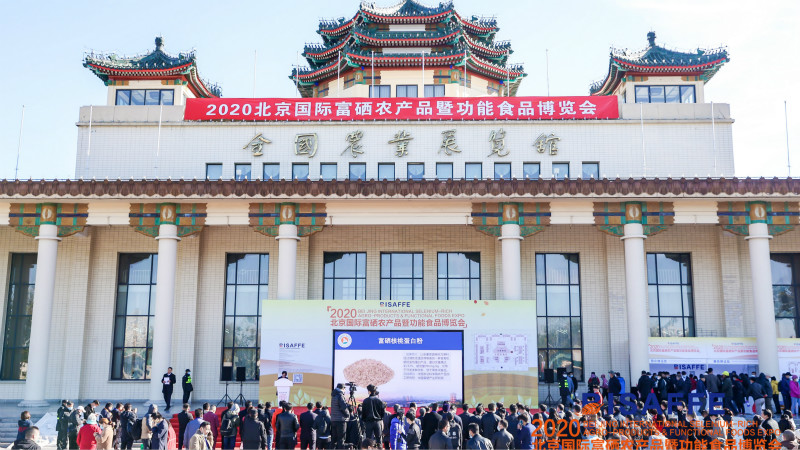 The 2nd Beijing International Selenium-Rich Agro-Products Expo will be held in October of 2021